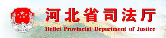 河北省司法厅
